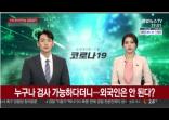 한국에서 코로나 검사 무료라더니... 조선족은 예외???' 꼭 잘 알고 가쇼!!