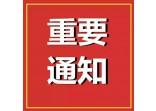 (중요소식)새롭게 발표된 한국에서 귀국시 연길,장춘,심양,할빈,청도 등 지역별 최신 격리정책임다