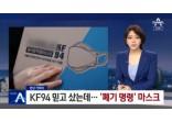 요즘 한국에서 마스크 살 때 이거 꼭 명심하쇼!! 효과없는 가짜 마스크 판친담다!!
